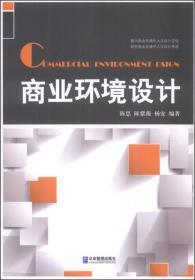 商业环境设计