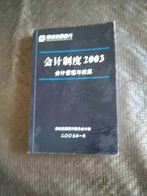 深圳发展银行-会计制度2003会计管理与核算  书品如图 避免争议
