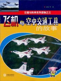 交通与科学系列读物之3:飞机与空中交通工具的故事