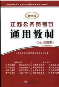 2015版江苏公务员考试通用教材(abc类通用)河海大学出版社