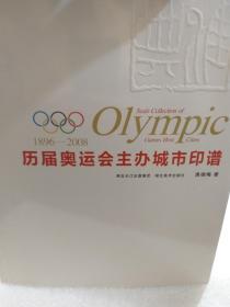 作者萧德梅签名本《1896-2008历届奥运会主办城市印谱》一册