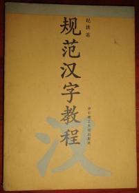 规范汉字教程