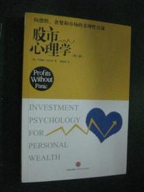 股市心理学   第二版