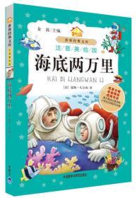 小书房世界经典文库:海底两万里(注音美绘版)