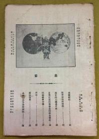 稀见:民国基督教杂志【兴华报】(1925年)第二十二年第五十册