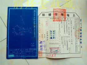武汉土地所有权状(民国36年背面带37枚民国税票)