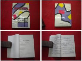 《麻将打法技巧》,32开袁恩祥著,蜀蓉1994.8出版,5599号,图书