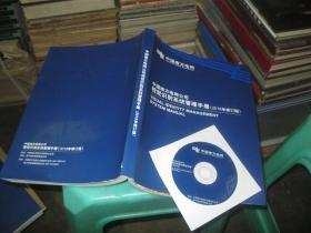 视觉识别系统管理手册 (2018年修订版 +光碟一张)中国南方电网  品如图   货号10-1