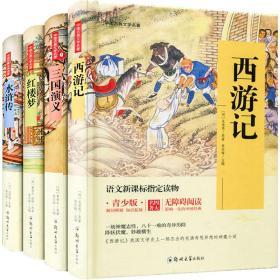 青少版四大名著(精装全4册)