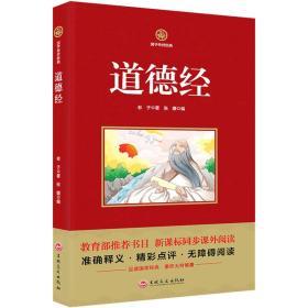 国学传世经典:道德经