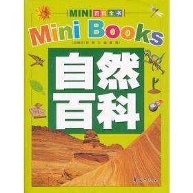 自然百科/MINI百科全书(2012年新版)