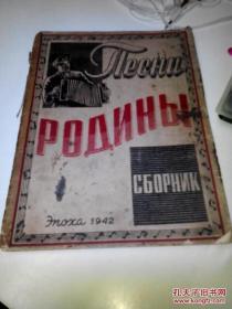 民国书--- 1942年德文音乐书----具体见图
