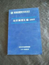 深圳发展银行北京分行-运营制度汇编 2009 书品如图  避免争议