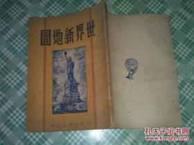 民国地图--《世界新地图》---时仲华编 大众地学社 民国三十七年?