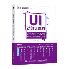 UI动效大爆炸 After Effects移动UI动效制作学习手册