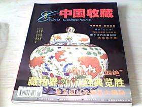 中国收藏创刊号