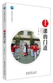 上课的门道/体育教师专业发展丛书