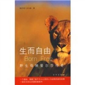 生而自由:野生母狮爱尔莎传奇