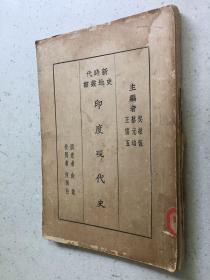 新时代丛书地史:印度现代史 (中华民国十八年8月初版 )