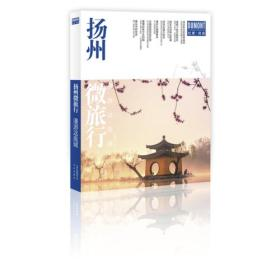 扬州微旅行漫游这座城