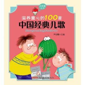 大苹果丛书:滋养童心的100首中国经典儿歌
