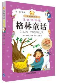 小书房世界经典文库:格林童话(注音美绘版)