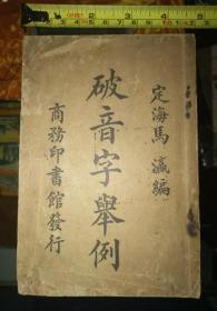 破音字举例 民国十二年十二月初版