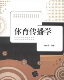体育传播学鲁威人清华大学出版社9787302322849