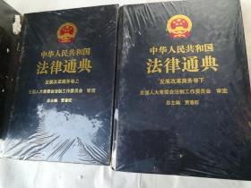 中华人民共和国法律通典第22.23卷  发展改革商务卷(上下)