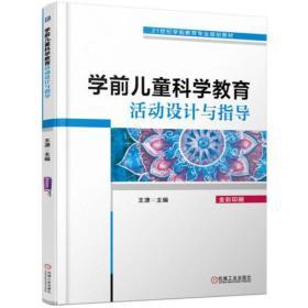 学前儿童科学教育活动设计与指导 王潇 机械工业出版社 9787111555575