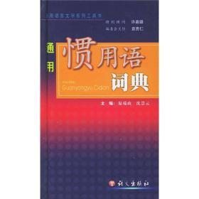 通用惯用语词典 温端政 语文出版社 9787801268600