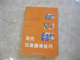现代汉英翻译技巧