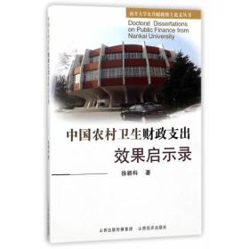 中国农村卫生财政支出效果启示录