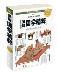 图解国学精粹(全彩图解典藏版)