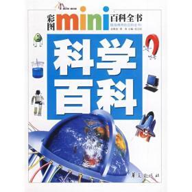彩图mini百科全书:科学百科
