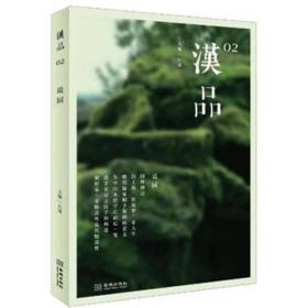 汉品02:说园