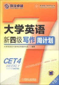 环球卓越·英语周计划系列丛书:大学英语新四级写作周计划(第5版)