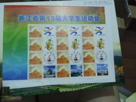 浙江省第13届大学生运动会。
