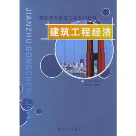 建筑工程经济——高职高专建筑工程系列教材