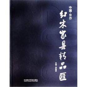 中国东作红木家具精品汇