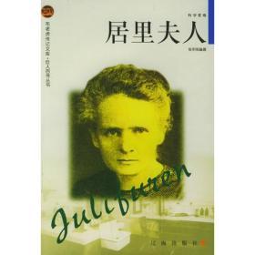 科学家卷 -居里夫人 张甲凤 辽海出版社 9787806388716