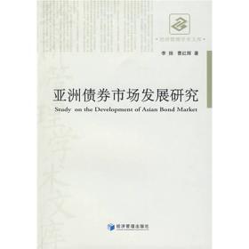 亚洲债券市场发展研究