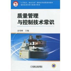 质量管理与控制技术常识(教材)