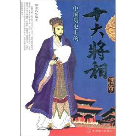 中国历史上的十大将相传奇
