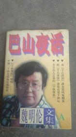 魏明伦文集....巴山夜话