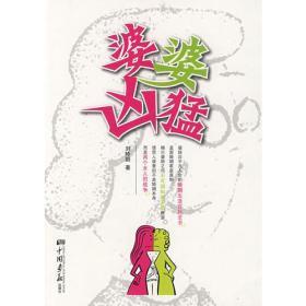 婆婆凶猛 刘玲丽 中国画报出版社 9787802205079