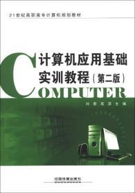 计算机应用基础实训教程(第二版)