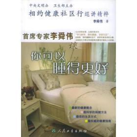相约健康社区行巡讲精粹:首席专家李舜伟谈你可以睡得更好