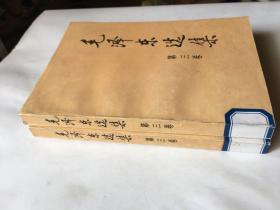 毛泽东选集(第3卷)