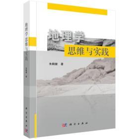 地理学思维与实践朱鹤健
